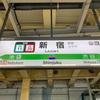 新規開業した「相鉄・JR直通線」に乗りに行く