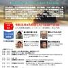 革新ロボットフォーラム Robotics Innovation Forum 開催のお知らせ