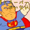 斉藤一人さん この星にスーパーマンがいない理由