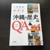 書籍「これならわかる沖縄の歴史Q&A」