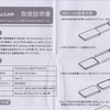 USB-C接続の2.5インチHDDケースSalcarを購入