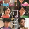 映画「何者」(2016)就活をめぐる青春群像ドラマ。