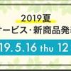 ドコモが、2019年夏モデルの発表会を5月16日に開催