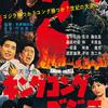 東宝特撮映画の世界 - 1960年代(ゴジラ映画 その1) -