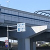 歩いて日本一周、兵庫県に入りました
