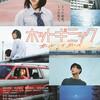 06月09日、清水尋也(2020)