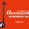 みんな大好きくまモンのオタマトーン、クマモトーン新発売!!