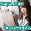 『ZENO-TEAL』おすすめカスタマイズ方法9選!!