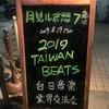2019 TAIWAN BEATS 台日音楽業界交流会