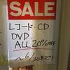 【レコード情報】京都 100000t アローントコさんがセール中!レコード、CD、DVD、カセットテープが20%オフ!6/30まで!