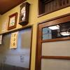 にしん棒、卵焼き、穴子天ぷら。平塚「相州」