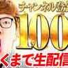 【エムPの昨日夢叶(ゆめかな)】第2020回『日本のトップ YouTuber HIKAKIN がチャンネル登録者数1000万人を達成した秘密を知る夢叶なのだ!?』  [9月10日]