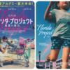 夢の国の隣の現実『フロリダ・プロジェクト真夏の魔法』☆☆ 2019年第259作目