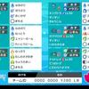 【剣盾ダブル】限界雨【S10最終30位(R1974)】