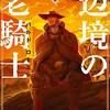 【飯テロ冒険小説】辺境の老騎士がめっちゃ面白いので紹介したい!