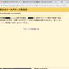 GoogleAppsで追加ドメインメールのSMTP登録を可能にする設定