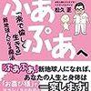 『ワクワクからぷあぷあへ -「楽で愉しく生きる」新地球人になる魔法』/松久正氏