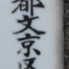 【文京区】白山前町
