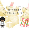 『岩下の新生姜のど飴』は程よい生姜味で美味しかった!|パイン(株)×岩下食品(株)コラボ商品