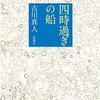 四時過ぎの船(古川真人,芥川賞候補)の予約はコチラ!!
