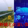 日本の大動脈を担ってきた東海道本線(7) 【鉄道唱歌再編】【三島ー沼津】