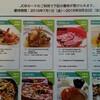 【東南アジアでソラチカカード大活躍】JCBで食事代10~15%OFF!ホーチミン・マニラでお得だったJCB☆