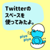 Twitterスペース、好奇心だけでホストをやってみた感想。