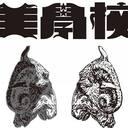 美学校 超・日本画ゼミ のブログ