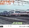北海道旅行5日目 札幌