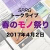 「SPRGトークライブ」を4年半ぶりに開催します