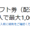 今度はAmazonギフト券(配送タイプ)5000円購入で最大1000ポイント還元(還元率最大20%)です~またまた太っ腹なキャンペーンやっています