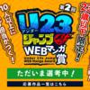 「第2回U23ジャンプWEBマンガ賞」の募集を締め切りました