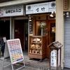 石臼挽き十割蕎麦 さ竹 新宿店