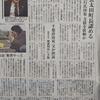 (第121回) 安芸太田町長、現金受領認める。