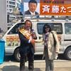 現在、横浜市会議員選挙が行われており、私、斉藤たつやも5期目の立候補をしています。