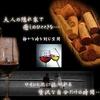 【オススメ5店】江坂・西中島・新大阪・十三(大阪)にあるワインバーが人気のお店
