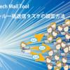 Auto Mail Tool メール一括送信タスクの設定方法