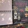 香水瓶(東京都庭園美術館)