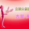 【語レ!声優アワード2020②】声優過激派による古賀葵さん主演女優賞受賞の喜びと若干の分析
