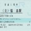 (北)福島駅 普通入場券