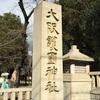【大阪護国神社】おみくじの可愛い縁起物!今年もいただきました。