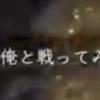 【仁王2】サブミッション「大ふへん者」をクリアした話。