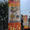 名古屋市 緑区の トルコ料理屋さんの のぼりをつくったよ♪ カラデニス様