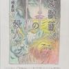 今村昌弘【屍人荘の殺人シリーズ第3弾】の装画を想像して描いてみた!