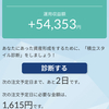 つみたてNISA運用収益報告(R2.823時点)