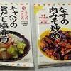 2017/04/25の夕食