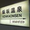 福島・飯坂温泉に行ってきた