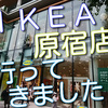 IKEA原宿店に行ってきました!今なら待たずに入れます!
