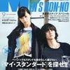 ファッション誌レビュー復活!8月10日発売のメンズノンノ・メンズジョーカー・ファインボーイズ9月号をレビュー