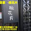 中国菜家桃花片~2018年5月12杯目~